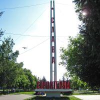 ул. Лазарева. Памятник, Губкин