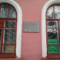 Здание школы садовых рабочих, Короча