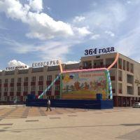 """Новый Оскол, гостиница """"Белогорье"""", Новый Оскол"""