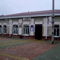 Ж/Д вокзал Чернянка, Чернянка