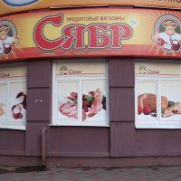 Сябр, Брянск