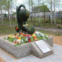 Памятник детям Клетнянского района, погибшим в годы Великой Отечественной войны (http://timos.ucoz.ru/), Клетня