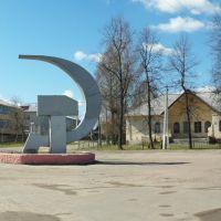 Памятник CCCP, Клетня