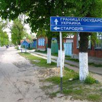 Поворот на Стародуб, Климово
