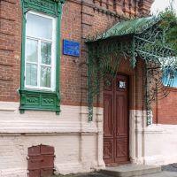 Дом детского творчества (Дом Шведова) / Childrens creativity house (Shvedovs house), Новозыбков