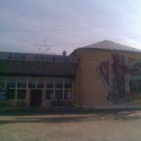 Дом Спорта - город Погар. (на Пожарской Площади), Погар