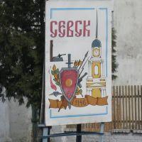 Севск год 1146, Севск
