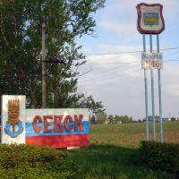 Севск - при въезде в город., Севск
