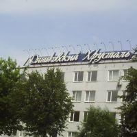 Завод Хрусталя, Дятьково