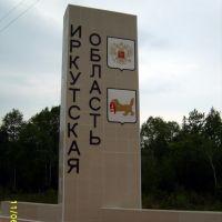 Граница Иркутской области и Бурятии, Выдрино