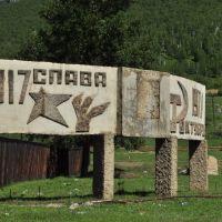 monument, Закаменск