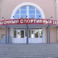Sport Center (Дворец Спорта), Кяхта