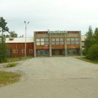 DK Bajkal. Aug 2010, Северобайкальск