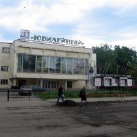 """ДКиТ """"ЮБИЛЕЙНЫЙ""""  Culture Center """"UBILEINY""""I, Александров"""