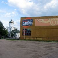 "CINEMA CENTER ""Saturn"", Александров"