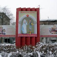 Встречаем по-царски, Александров