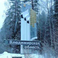 Граница Владимирской области., Великодворский