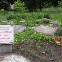 Памятный знак на месте последнего барака посёлка Вербовский, Вербовский