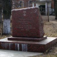 памятник К.Соловьеву, Городищи