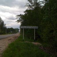Гусь-Хрустальный, Гусевский