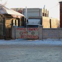 Стоянка бульдозера, Ковров