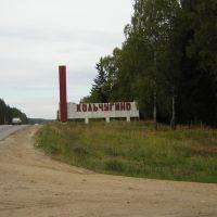 Въезд в город от Владимира, Кольчугино
