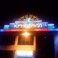 KRK KRISTALL www.kristall33.ru, Кольчугино