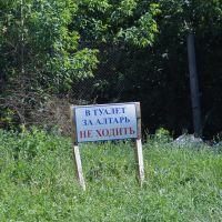 предупреждение, Муром