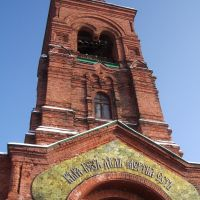 Церковь, Петушки