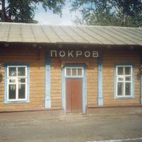 Старое здание ж.д вокзала в Покрове, Покров