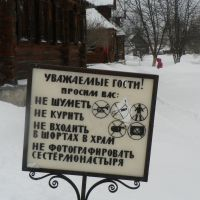 Prohibitions in the monastery, Суздаль