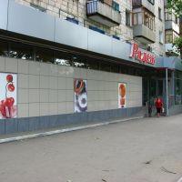 100 квартал. Grocery Store., Алущевск