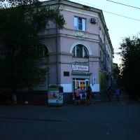 le coin de la maison, Алущевск