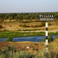 Свалка запрещена. The landfill is prohibited., Алущевск
