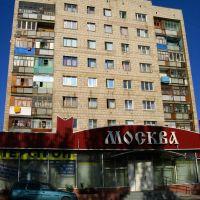 Магазин Москва. Shop Moscow., Волжский