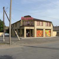 Радеж (Radež) grocery shop, Калач-на-Дону