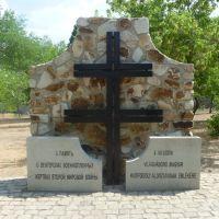 Памятник венгерским военнопленным, Камышин