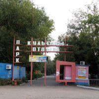 Парк культуры и отдыха, Котельниково
