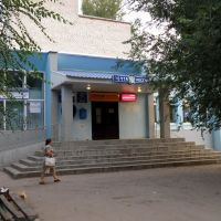 Почта, Котельниково