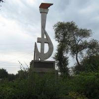 памятник, Ленинск