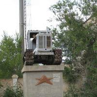 трактор, Ленинск