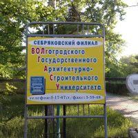 Вывеска строительного унивеситета (jun 09), Михайловка