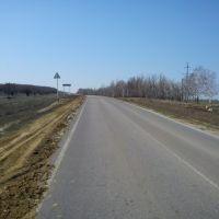 дорога на юг, Нехаевский