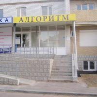 """компьютерный магазин """"Алгоритм"""" тел.(84447) 3-21-50, Новоаннинский"""