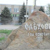 Городской знак. City sign. 2013, Ольховка