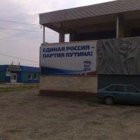 Olchovka - im Zentrum, Ольховка