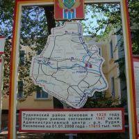 центральная площадь, Рудня