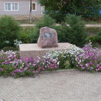 Памятник целиннику Василию Рагузову., Рудня