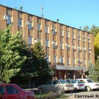 Администрация Светлоярского района, Светлый Яр