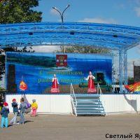 Сцена на площади перед Администрацией, Светлый Яр